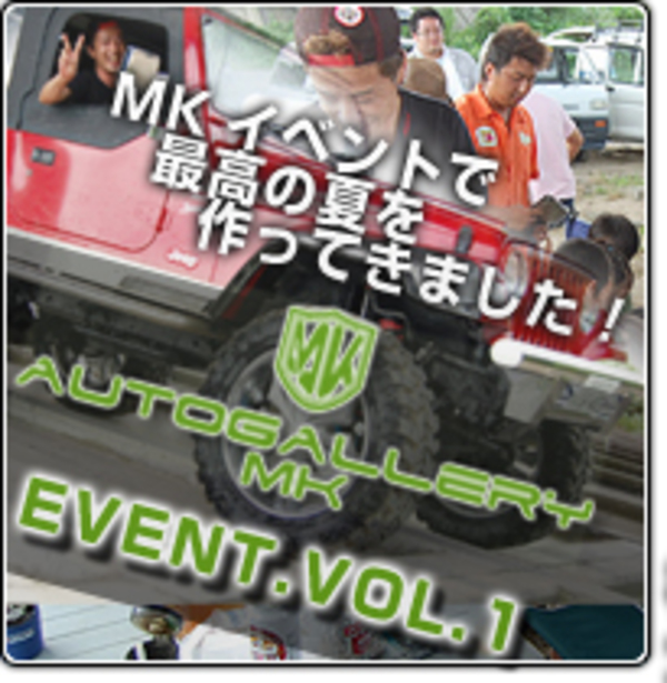 AUTO GALLERY MK EVENT Vol.1