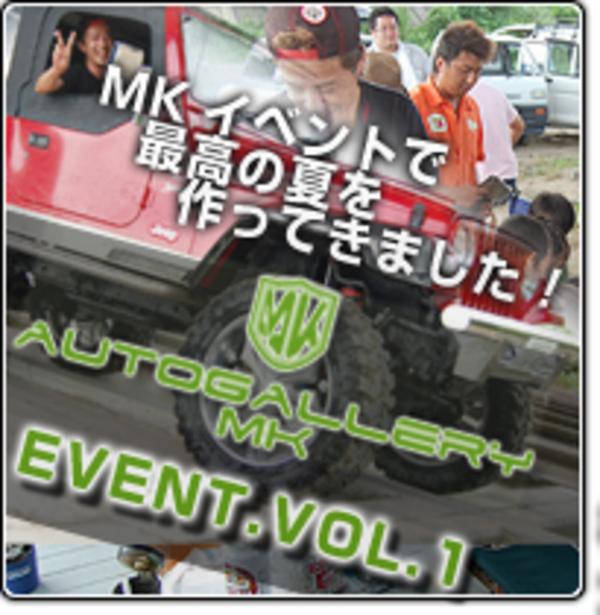 AUTO GALLERY MK EVENT Vol.1