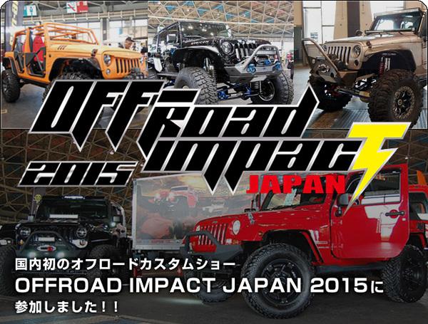 OFFROAD IMPACT JAPAN 2015