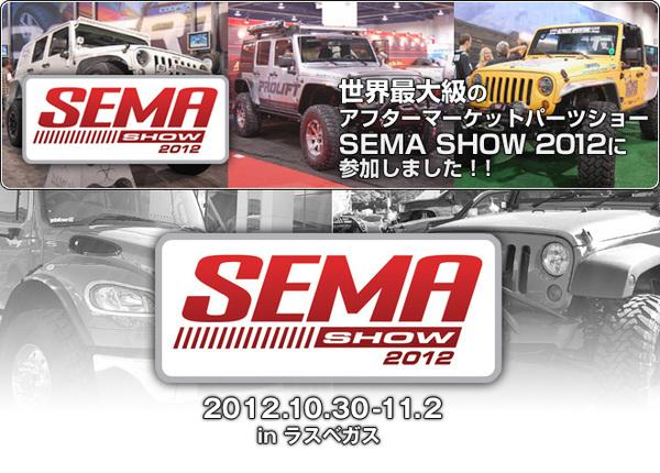 SEMA SHOW 2012