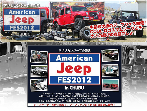 AMERICAN JEEP FES2012