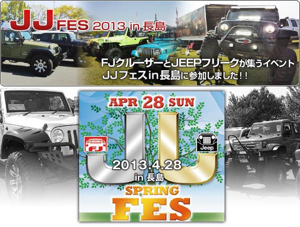 JJフェスin長島 2013
