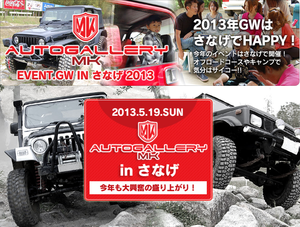AUTO GALLERY MK EVENT GW IN さなげ
