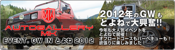 AUTO GALLERY MK EVENT GW IN とよね