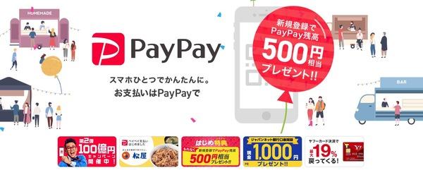"""店舗にて""""PayPay""""でのQRコード決済が可能になりました!"""