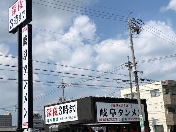 天白新名物&新入庫車!!!