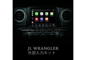 外部入力キット 8.4インチモニターApple CarPlay搭載車(JL)